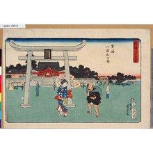 歌川芳虎: 「新撰江戸名所」 「富ヶ岡八幡宮の図」 - 東京都立図書館
