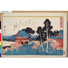 Utagawa Hiroshige: 「江戸名所」 「芝愛宕山」 - Tokyo Metro Library