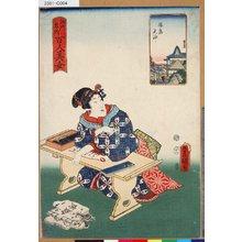 Utagawa Kunisada: 「江戸名所百人美女」 「湯島天神」 - Tokyo Metro Library