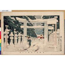 Kobayashi Kiyochika: 「上野東照宮積雪之図」 - Tokyo Metro Library