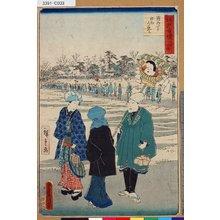 Utagawa Kunisada: 「江戸自慢三十六興」 「酉の丁銘物くまで」 - Tokyo Metro Library