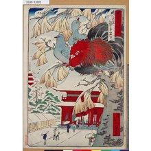 一景: 「東京名所四十八景」 「浅草観世音雪中」「十七」 - 東京都立図書館