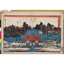 Utagawa Hiroshige: 「江戸名所」 「目黒不動」 - Tokyo Metro Library