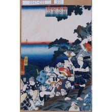 Utagawa Kuniyoshi: 「相模国大山寺石尊宮朝山図」 - Tokyo Metro Library
