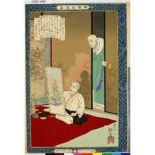 探景: 「教導立志基」 「八」「兆殿司」 - Tokyo Metro Library