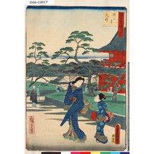 Utagawa Kunisada: 「江戸自慢三十六興」 「増上寺大鐘」 - Tokyo Metro Library