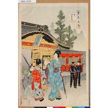 Toyohara Chikanobu: 「東京名所」 「芝御霊屋」 - Tokyo Metro Library