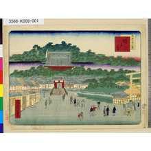 一景: 「東京三十六景」 「二十四」「増上寺」 - 東京都立図書館