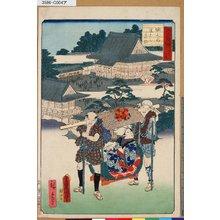 Utagawa Kunisada: 「江戸自慢三十六興」 「堀之内淀はし水飴」 - Tokyo Metro Library