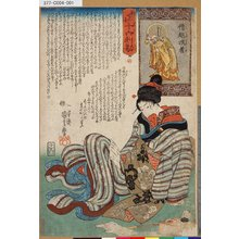 歌川国芳: 「妙でんす十六利勘」 「三」「借越損者」 - 東京都立図書館