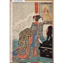 歌川国芳: 「妙でんす十六利勘」 「十六」「迷者損者」 - 東京都立図書館