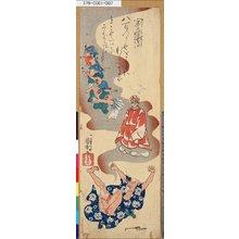 歌川国芳: 「心学雅絵得」 - 東京都立図書館