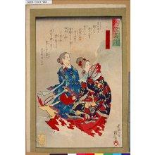 小林清親: 「列僊画註」 「皇大姥」 - 東京都立図書館