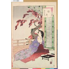Mizuno Toshikata: 「三十六佳撰」 「詠歌」「安永頃貴婦人」 - Tokyo Metro Library