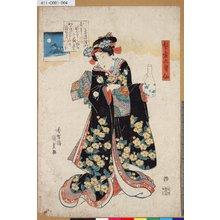 Utagawa Kunisada: 「梨壷五歌仙」 「赤染衛門」 - Tokyo Metro Library