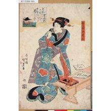 Utagawa Kunisada: 「梨壷五歌仙」 「紫式部」 - Tokyo Metro Library
