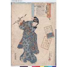 Utagawa Kunisada: 「百人一首繪抄」 「壹」「天智天皇」 - Tokyo Metro Library