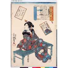 歌川国貞: 「百人一首繪抄」 「七」「安倍仲麿」 - 東京都立図書館