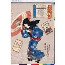 Utagawa Kunisada: 「百人一首繪抄」 「十五」「光孝天皇」 - Tokyo Metro Library