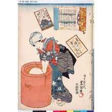 歌川国貞: 「百人一首繪抄」 「二十」「元良親王」 - 東京都立図書館