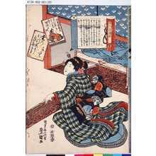 Utagawa Kunisada: 「百人一首繪抄」 「三十五」「清原深養父」 - Tokyo Metro Library