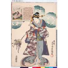 Utagawa Kunisada: 「五十九番」「赤染衛門」 - Tokyo Metro Library