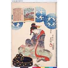 Utagawa Kunisada: 「六十二番」「清少納言」 - Tokyo Metro Library