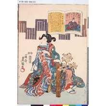 歌川国貞: 「七十壱番」「大納言経信」 - 東京都立図書館