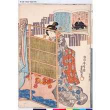 歌川国貞: 「九十四番」「参議雅経」 - 東京都立図書館