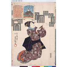 歌川国貞: 「百番」「順徳院」 - 東京都立図書館