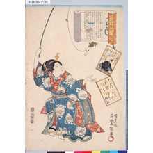 歌川国貞: 「百人一首繪抄」 「十一」「参議篁」 - 東京都立図書館