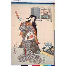 Utagawa Kunisada: 「四十ばん」「平兼盛」 - Tokyo Metro Library