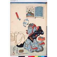 歌川国貞: 「四十二ばん」「清原元輔」 - 東京都立図書館