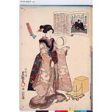 歌川国貞: 「四十五ばん」「謙徳公」 - 東京都立図書館