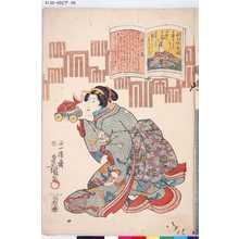 歌川国貞: 「九十八番」「正三位家隆」 - 東京都立図書館