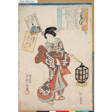 Utagawa Kunisada: 「百人一首繪抄」 「四十七」「大中臣能宣朝臣」 - Tokyo Metro Library