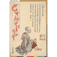 渡辺華山: 「嵐雪肖像真跡」 - Tokyo Metro Library