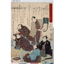 歌川国芳: 「風雅人雪のむしろ」 「月雪花の内」 - 東京都立図書館