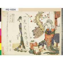 Katsushika Hokutai: 「和漢十二能書」 「衛夫人」 - Tokyo Metro Library