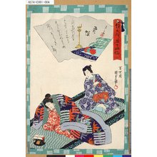 Utagawa Kunisada II: 「俤けんじ五十四帖」 「三 空蝉」 - Tokyo Metro Library