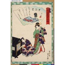 Utagawa Kunisada II: 「俤源氏五十四帖」 「六 末摘花」 - Tokyo Metro Library