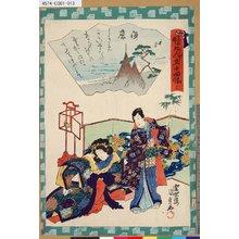 Utagawa Kunisada II: 「俤けんじ五十四帖」 「十二 須磨」 - Tokyo Metro Library