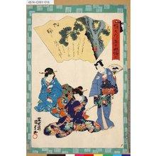 Utagawa Kunisada II: 「俤けんじ五十四帖」 「十八 松風」 - Tokyo Metro Library