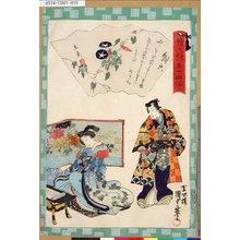 Utagawa Kunisada II: 「俤けんじ五十四帖」 「二十 朝顔」 - Tokyo Metro Library