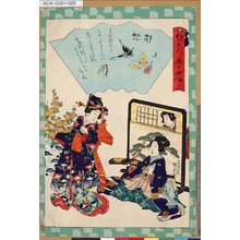 Utagawa Kunisada II: 「俤けんじ五十四帖」 「二十四 胡蝶」 - Tokyo Metro Library