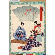 Utagawa Kunisada II: 「俤けんじ五十四帖」 「二十六 常夏」 - Tokyo Metro Library