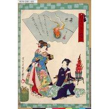 Utagawa Kunisada II: 「俤けんじ五十四帖」 「二十七 篝火」 - Tokyo Metro Library