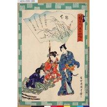 Utagawa Kunisada II: 「俤けんじ五十四帖」 「二十八 野分」 - Tokyo Metro Library