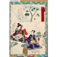 Utagawa Kunisada II: 「俤けんじ五十四帖」 「三十六 柏木」 - Tokyo Metro Library