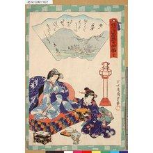 Utagawa Kunisada II: 「俤源氏五十四帖」 「三十九 夕霧」 - Tokyo Metro Library